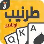 Tarneeb amp; Syrian Tarneeb 41 app icon