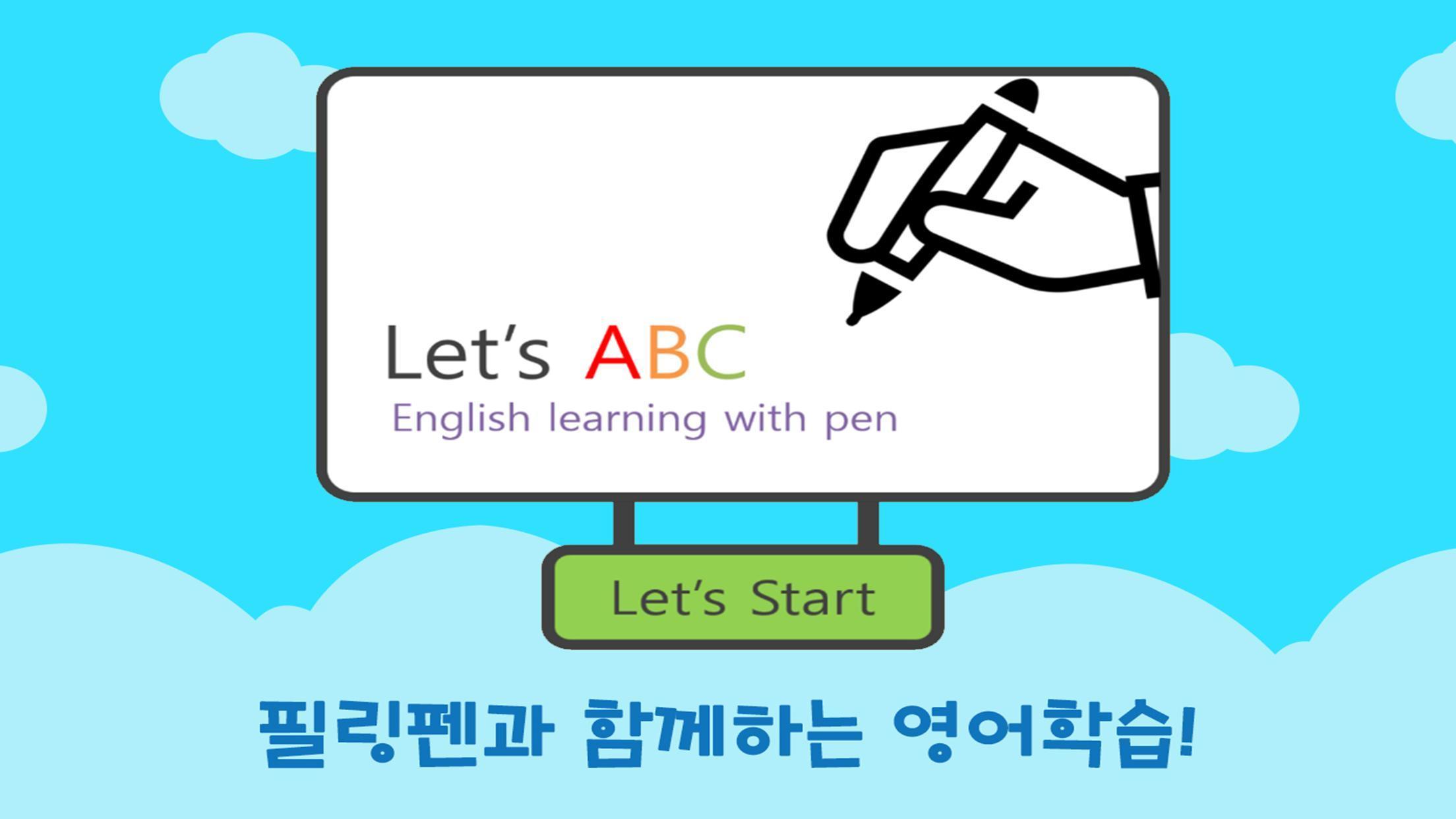 필링펜 & Let's ABC (FeelingPen & Let's ABC) 3.3.0 Screenshot 1