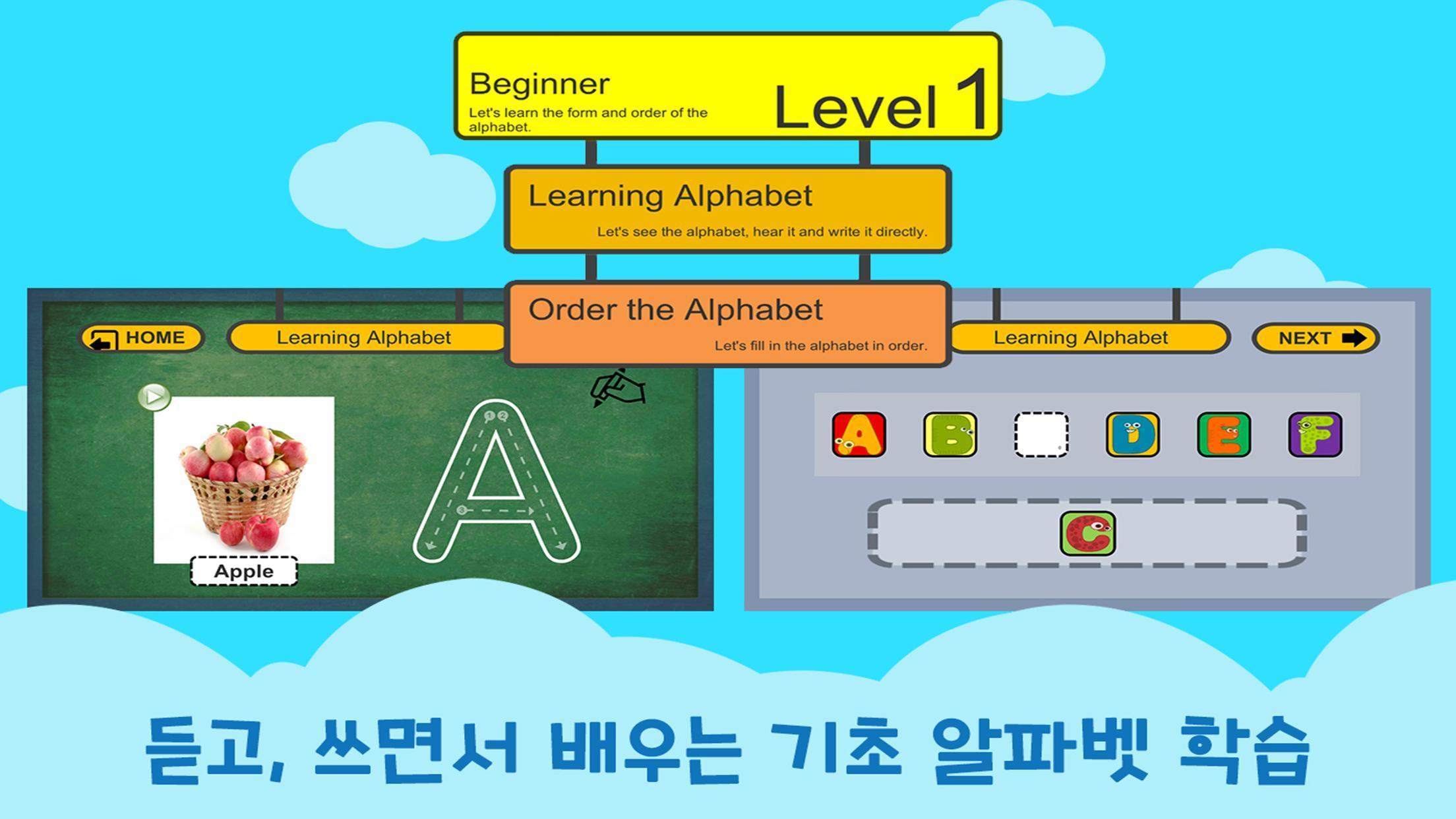 필링펜 & Let's ABC (FeelingPen & Let's ABC) 3.3.0 Screenshot 2