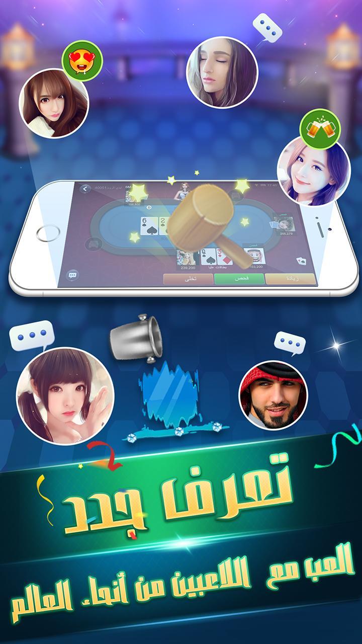 بوكر الصقور VIP 1.1.3 Screenshot 3