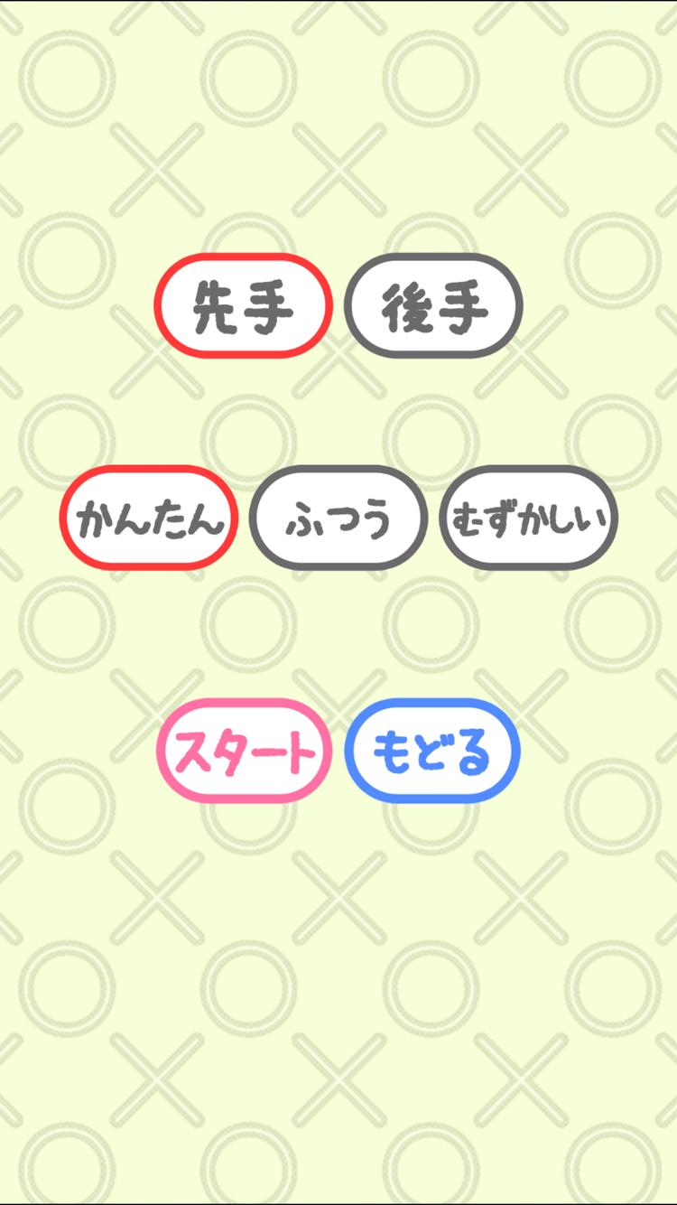 TIC TAC TOE 1.0.3 Screenshot 14