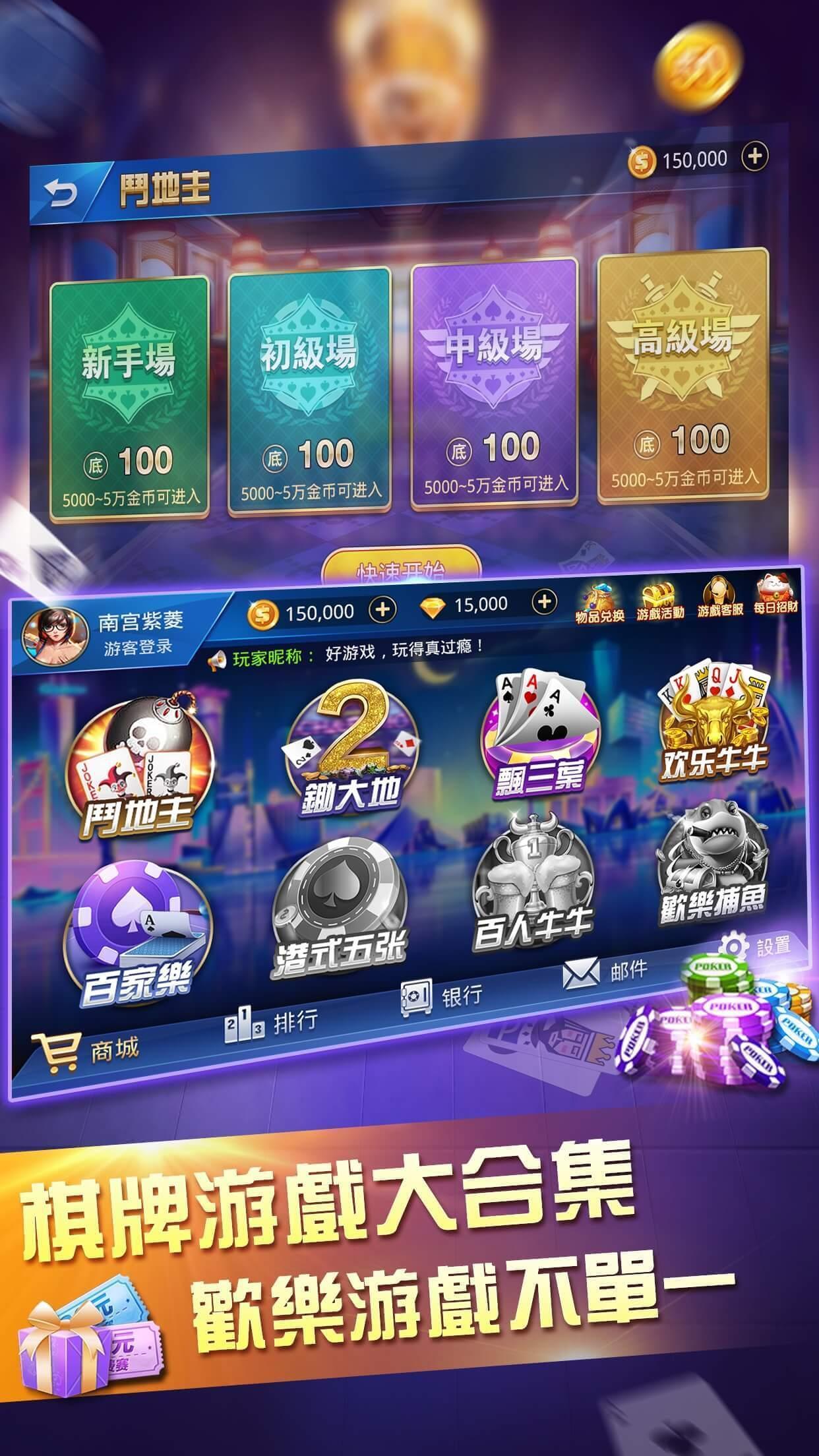 鋤大地、鬥地主合集-快逗遊戲 3.0.0 Screenshot 1