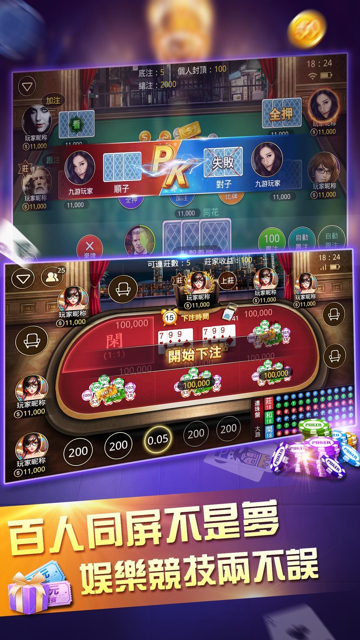 鋤大地、鬥地主合集-快逗遊戲 3.0.0 Screenshot 2