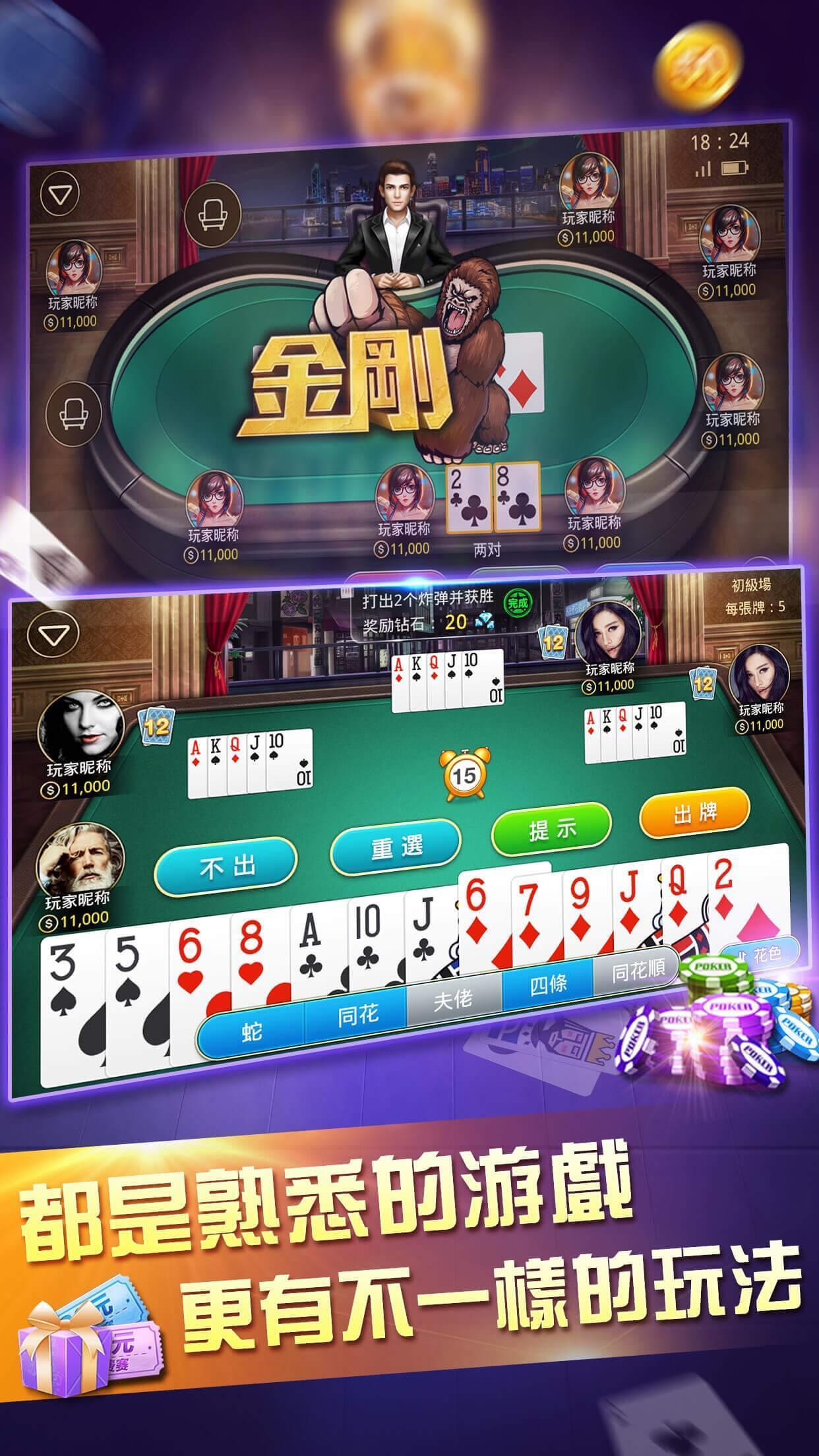 鋤大地、鬥地主合集-快逗遊戲 3.0.0 Screenshot 3