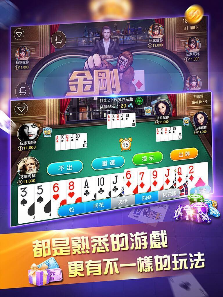 鋤大地、鬥地主合集-快逗遊戲 3.0.0 Screenshot 6