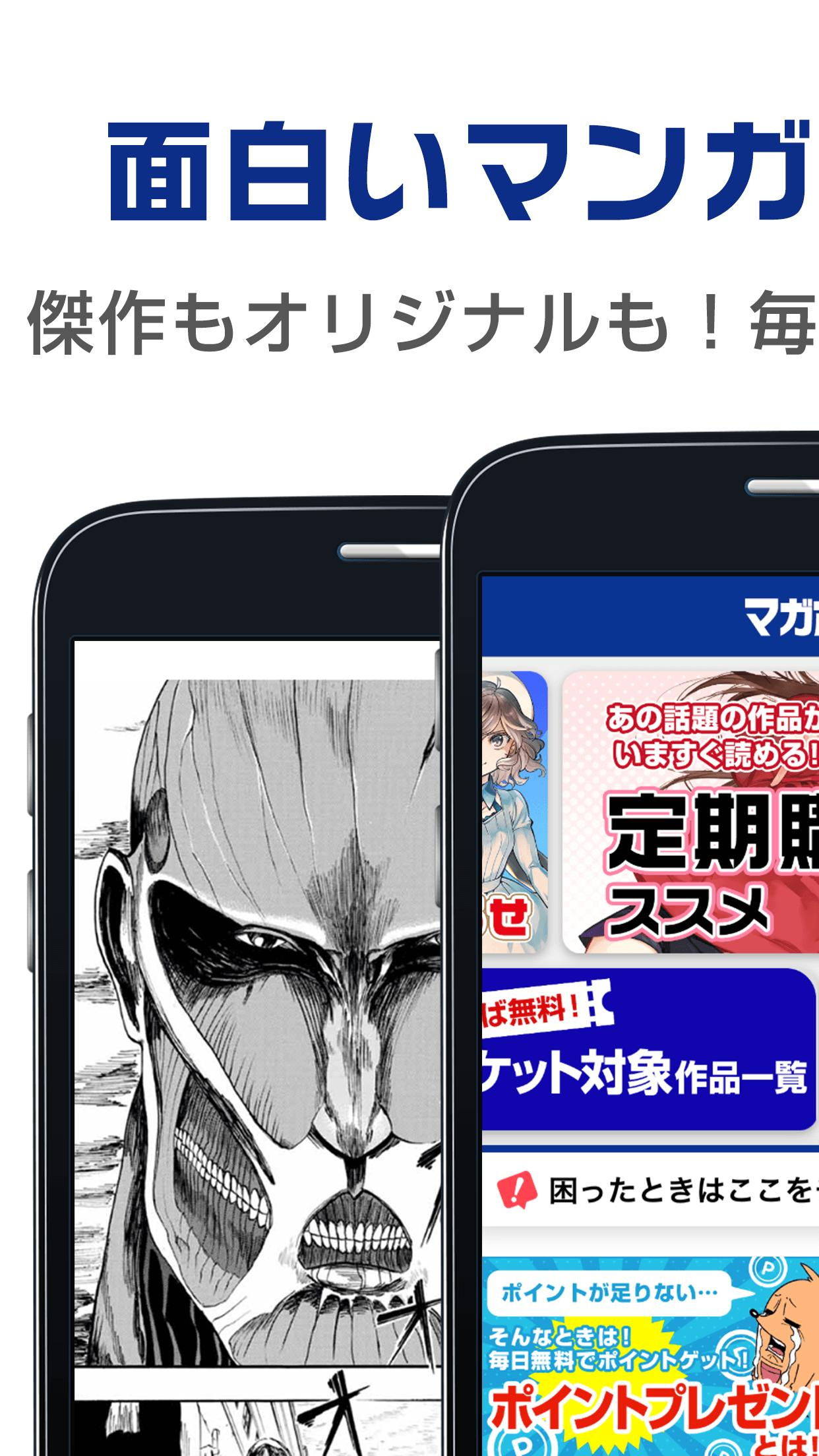 マガポケ 人気マンガが無料で読める、週刊少年マガジン公式コミックアプリ「マガジンポケット」 4.10.2 Screenshot 1
