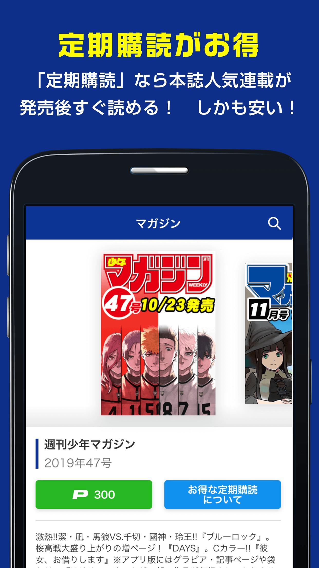 マガポケ 人気マンガが無料で読める、週刊少年マガジン公式コミックアプリ「マガジンポケット」 4.10.2 Screenshot 4