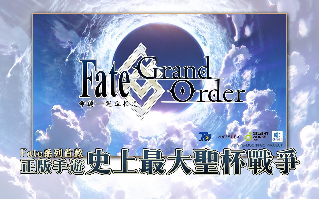 Fate/Grand Order 1.55.0 Screenshot 1