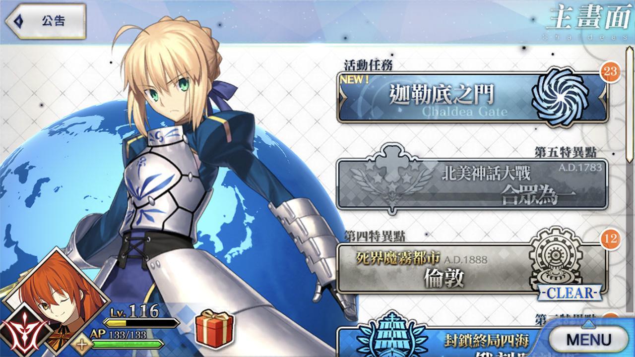 Fate/Grand Order 1.55.0 Screenshot 18
