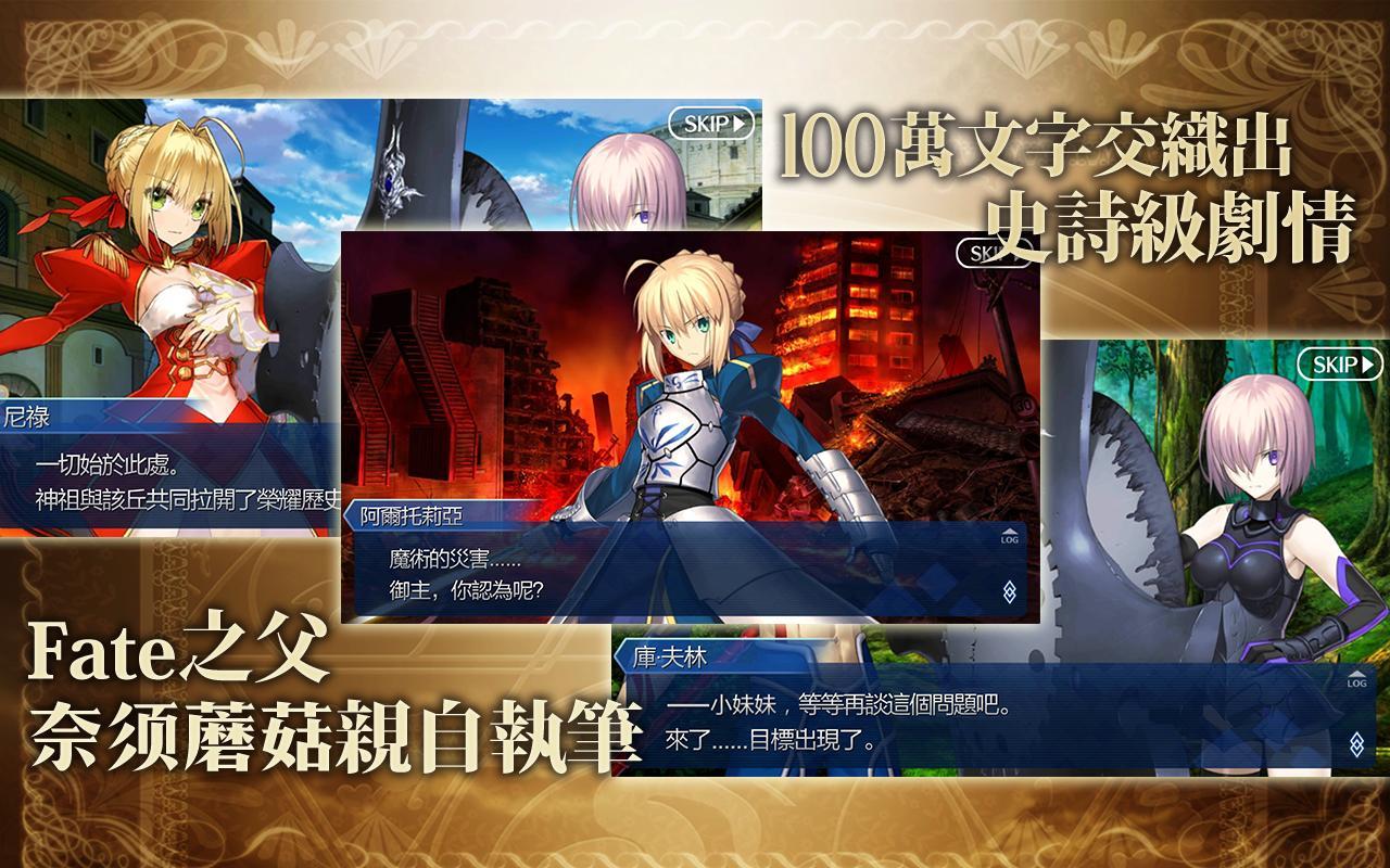 Fate/Grand Order 1.55.0 Screenshot 2