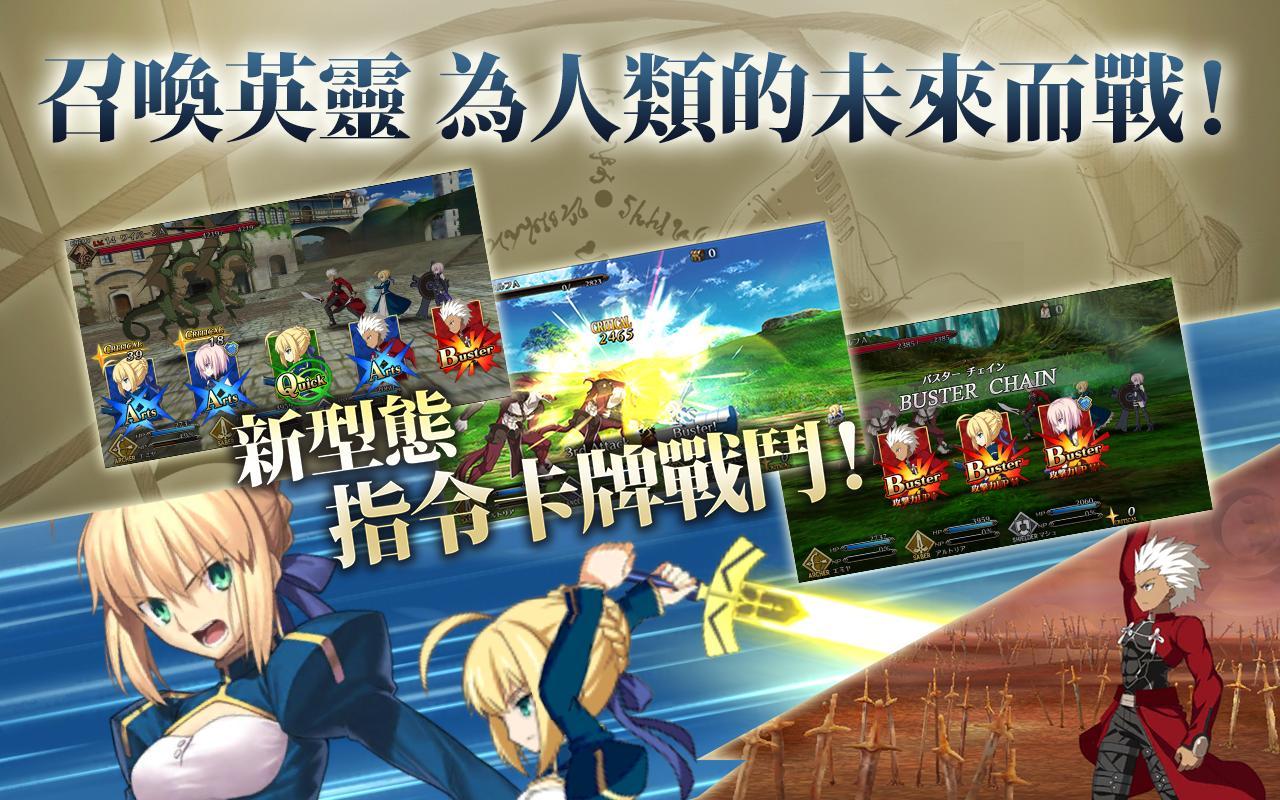 Fate/Grand Order 1.55.0 Screenshot 3