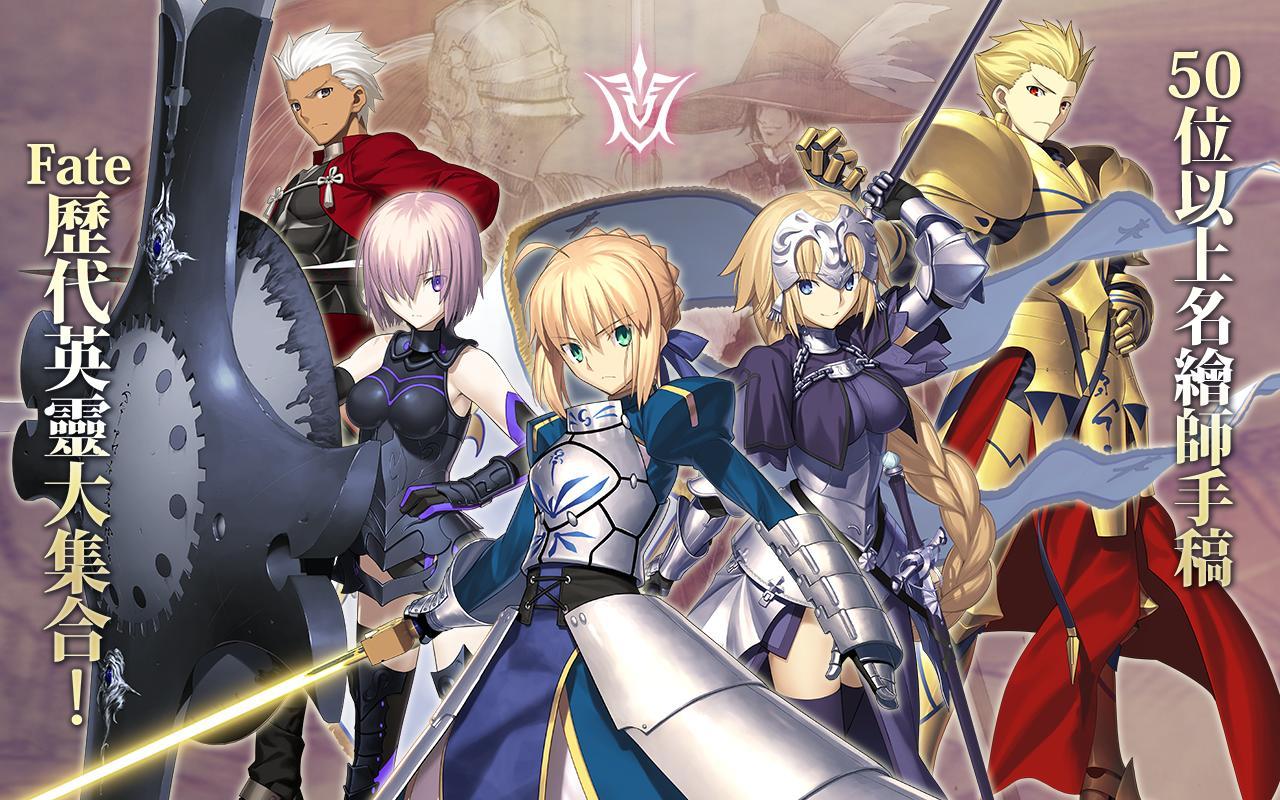 Fate/Grand Order 1.55.0 Screenshot 4