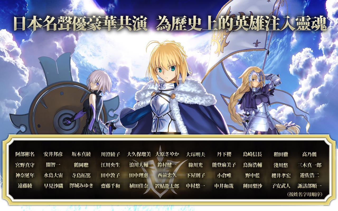 Fate/Grand Order 1.55.0 Screenshot 5