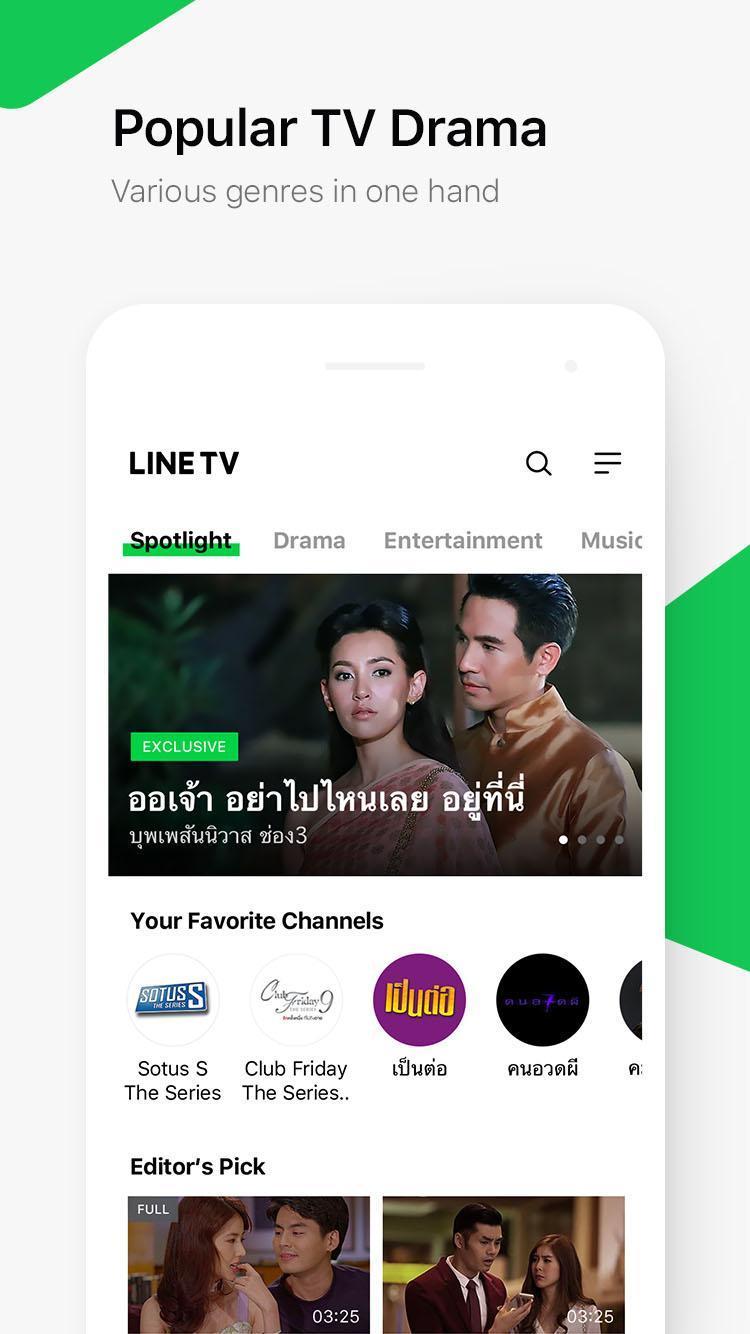 LINE TV 3.9.0 Screenshot 1