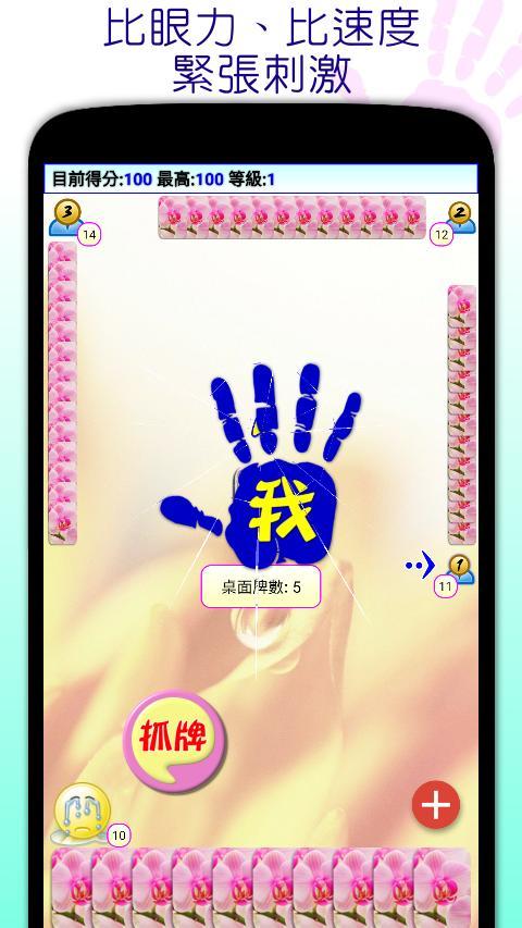 撲克●心臟要強 1.3.6 Screenshot 2