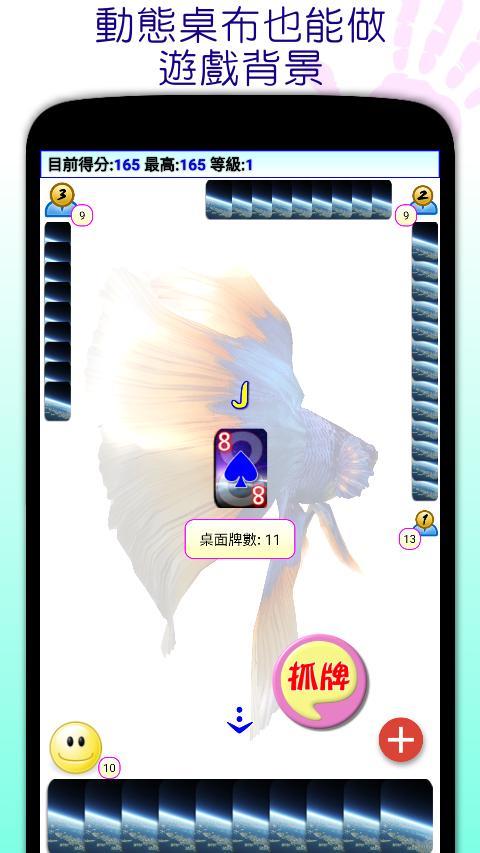 撲克●心臟要強 1.3.6 Screenshot 4