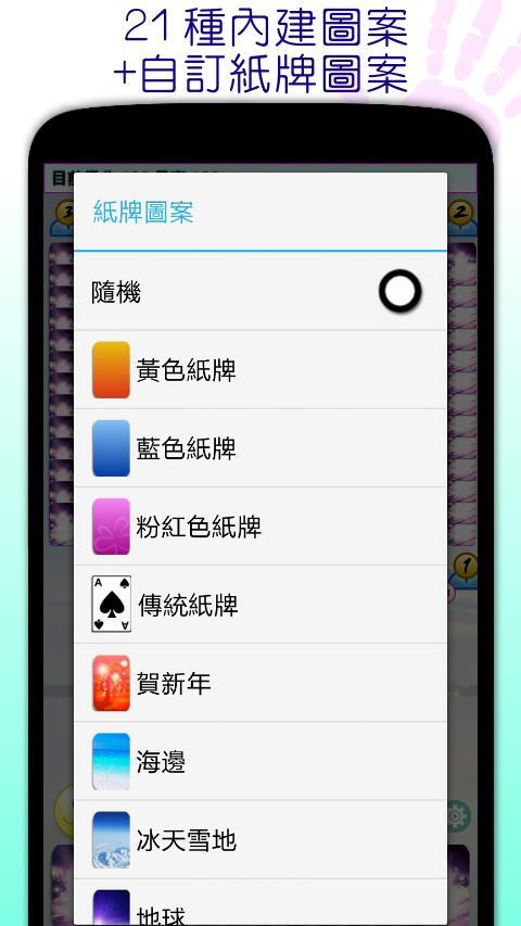 撲克●心臟要強 1.3.6 Screenshot 5