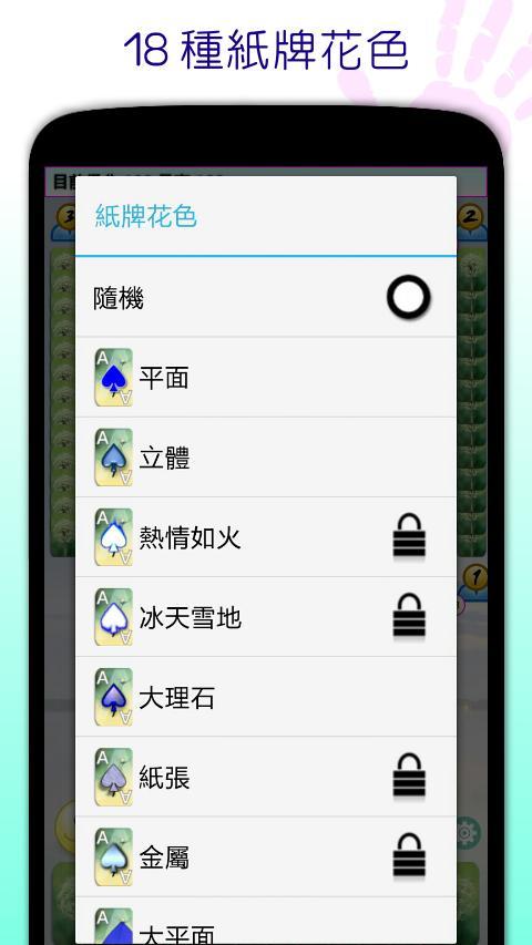 撲克●心臟要強 1.3.6 Screenshot 6