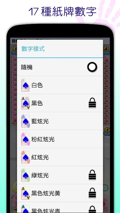 撲克●心臟要強 1.3.6 Screenshot 7