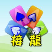 撲克●傳統接龍 app icon