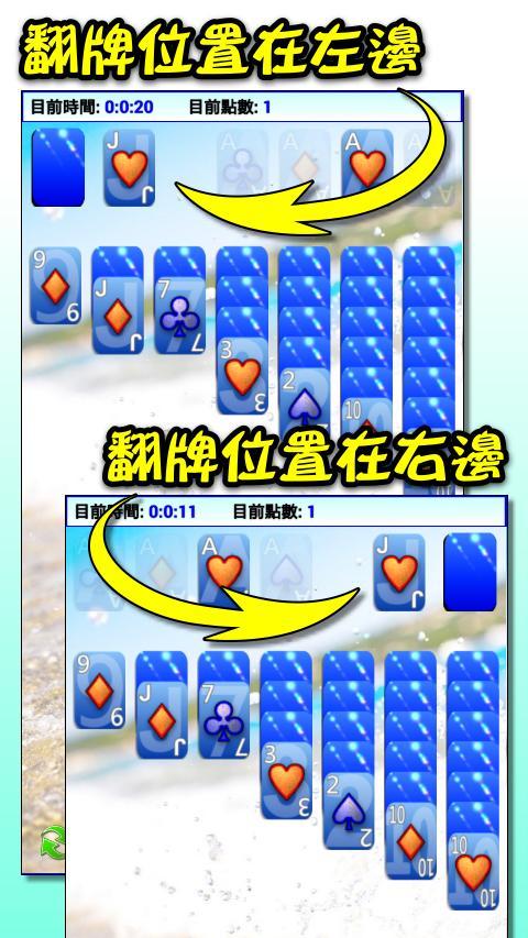 撲克●傳統接龍 1.3.8 Screenshot 1