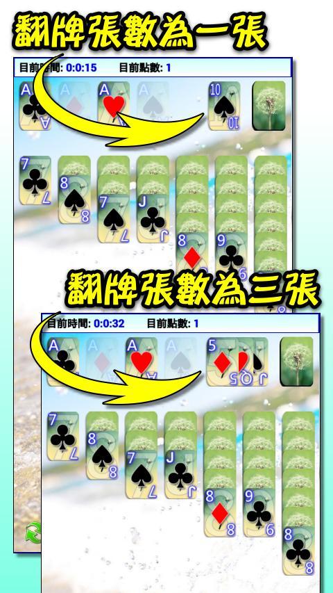 撲克●傳統接龍 1.3.8 Screenshot 2