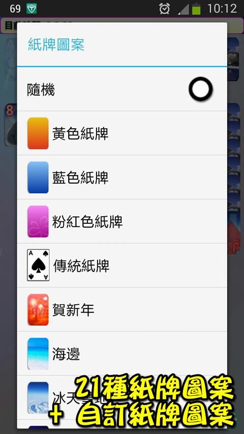撲克●傳統接龍 1.3.8 Screenshot 7