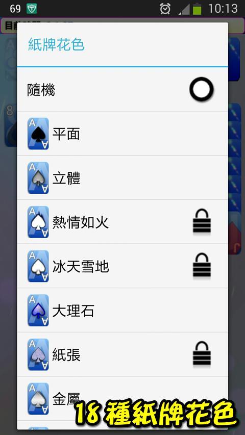 撲克●傳統接龍 1.3.8 Screenshot 8