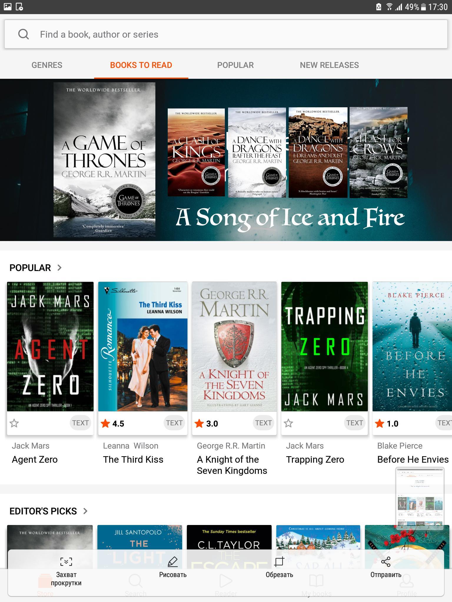Read books online 3.26 Screenshot 6
