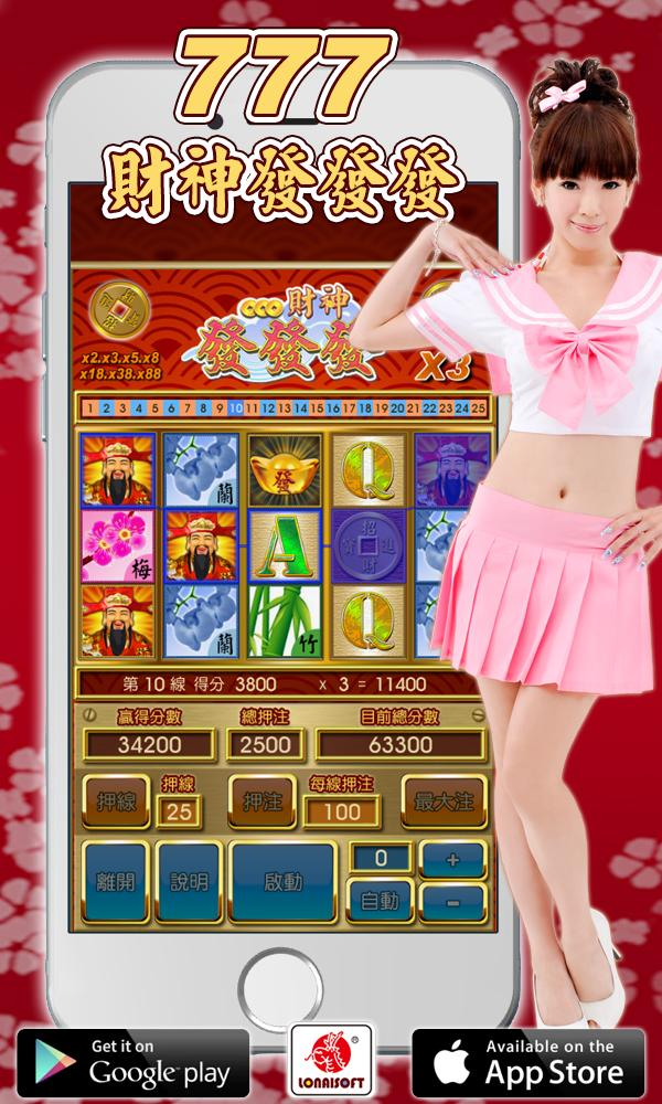 777 Slot 財神發發發-老虎機拉霸機25線 1.5 Screenshot 1