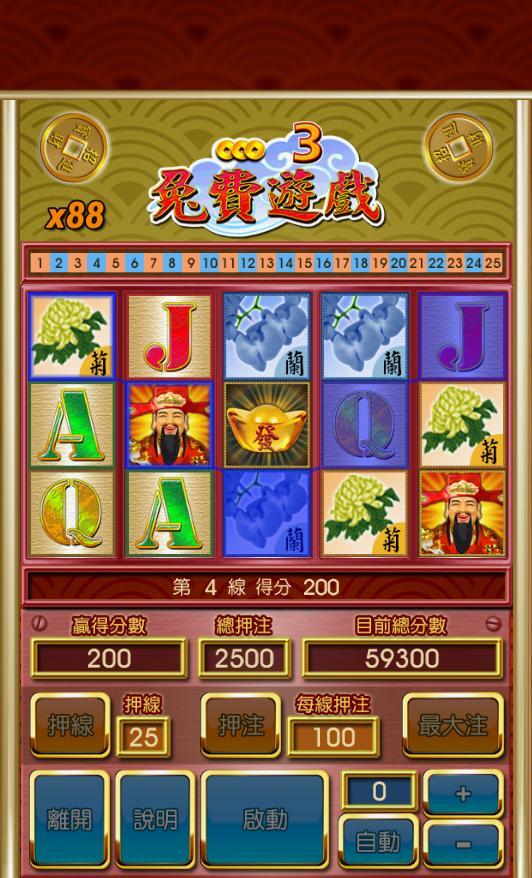 777 Slot 財神發發發-老虎機拉霸機25線 1.5 Screenshot 4