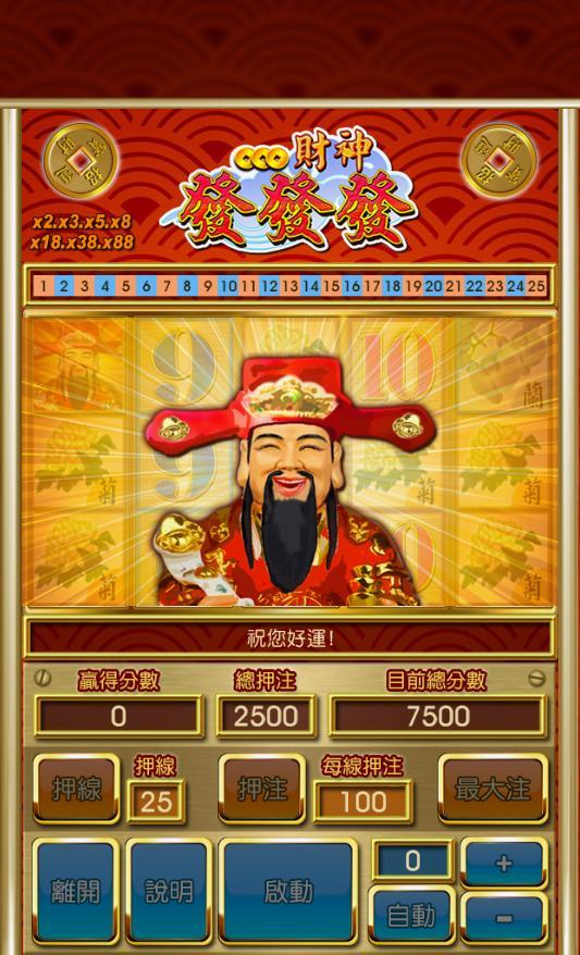 777 Slot 財神發發發-老虎機拉霸機25線 1.5 Screenshot 8