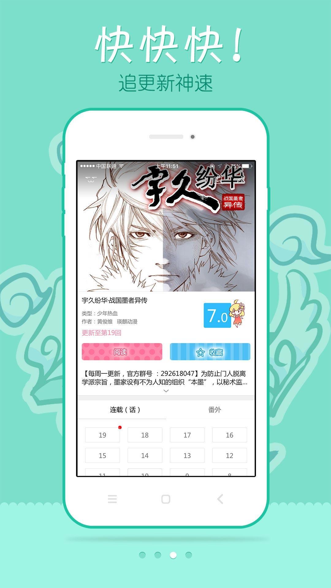 漫画人 3.9.3 Screenshot 3