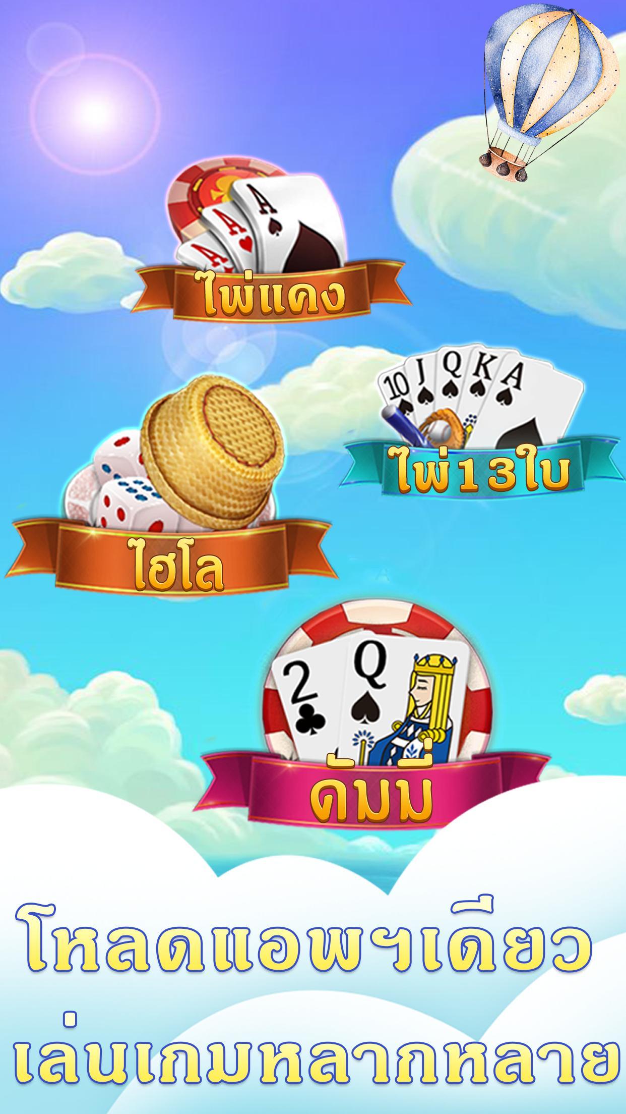 ดัมมี่ไทย Dummy-ไพ่แคง ไฮโล สามกอง 1.0.0.28 Screenshot 3