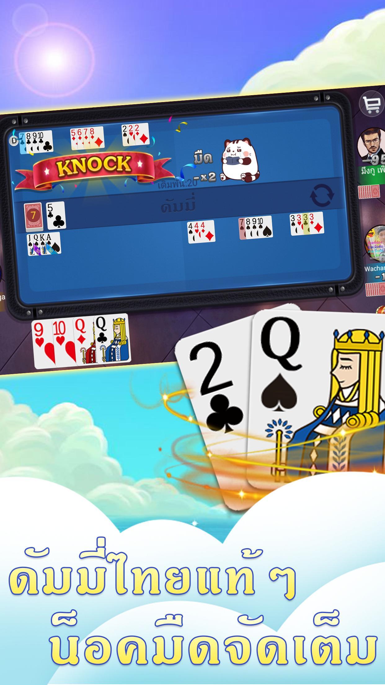 ดัมมี่ไทย Dummy-ไพ่แคง ไฮโล สามกอง 1.0.0.28 Screenshot 4