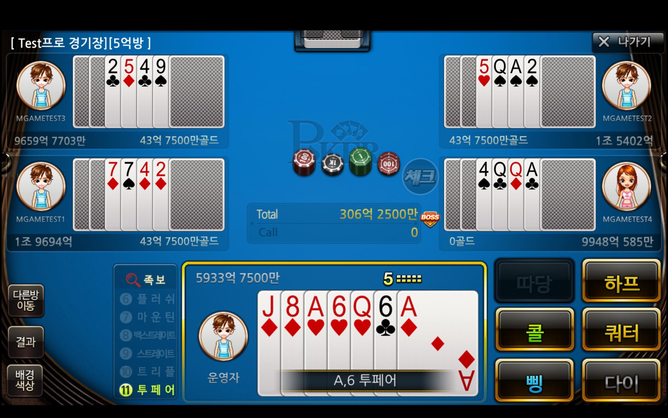 엠게임포커 - 7포커,하이로우,바둑이,엠포 78.0 Screenshot 1