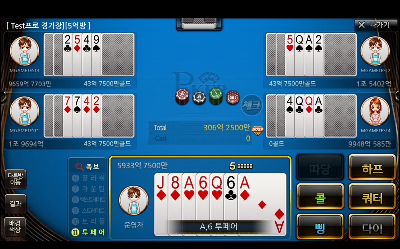 엠게임포커 - 7포커,하이로우,바둑이,엠포 78.0 Screenshot 10