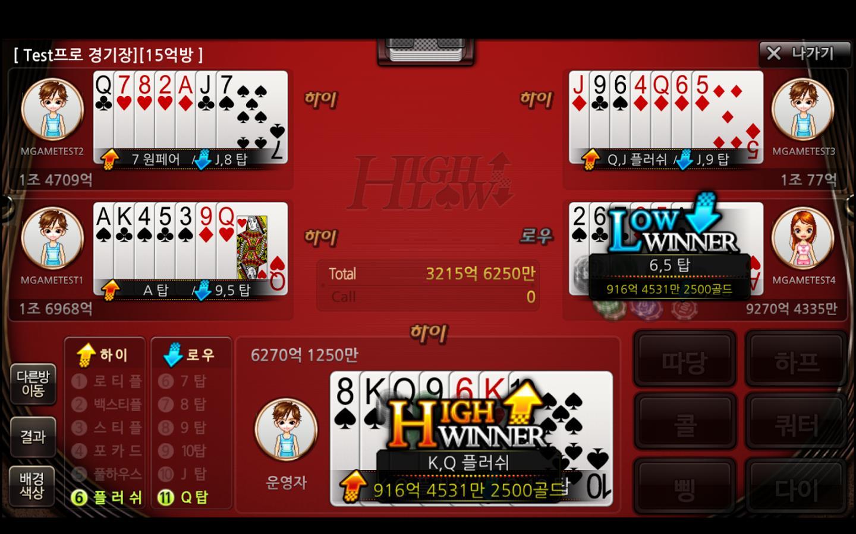 엠게임포커 - 7포커,하이로우,바둑이,엠포 78.0 Screenshot 11