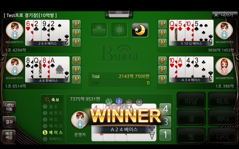 엠게임포커 - 7포커,하이로우,바둑이,엠포 78.0 Screenshot 12