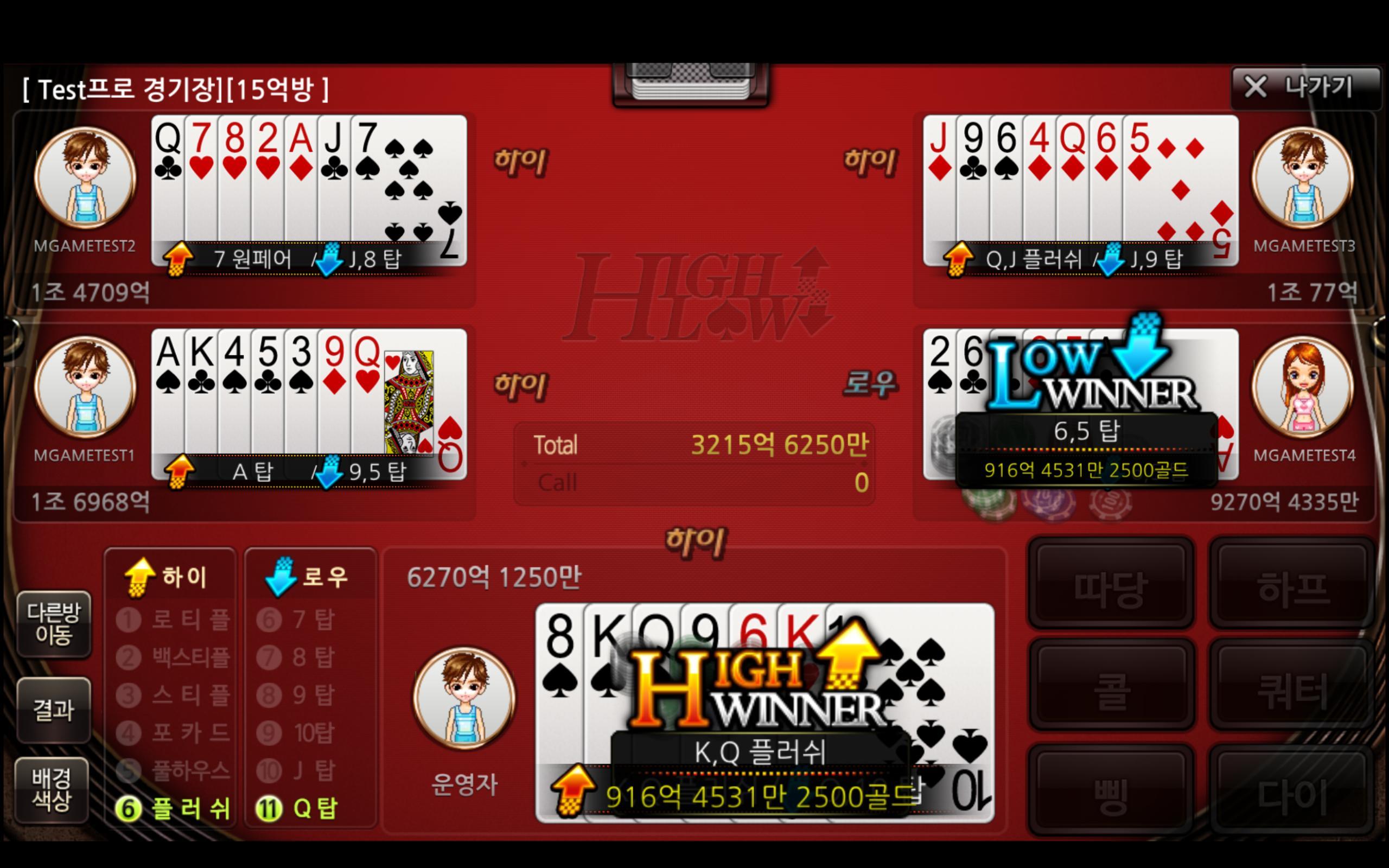 엠게임포커 - 7포커,하이로우,바둑이,엠포 78.0 Screenshot 2