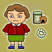 おばちゃん大集合 app icon