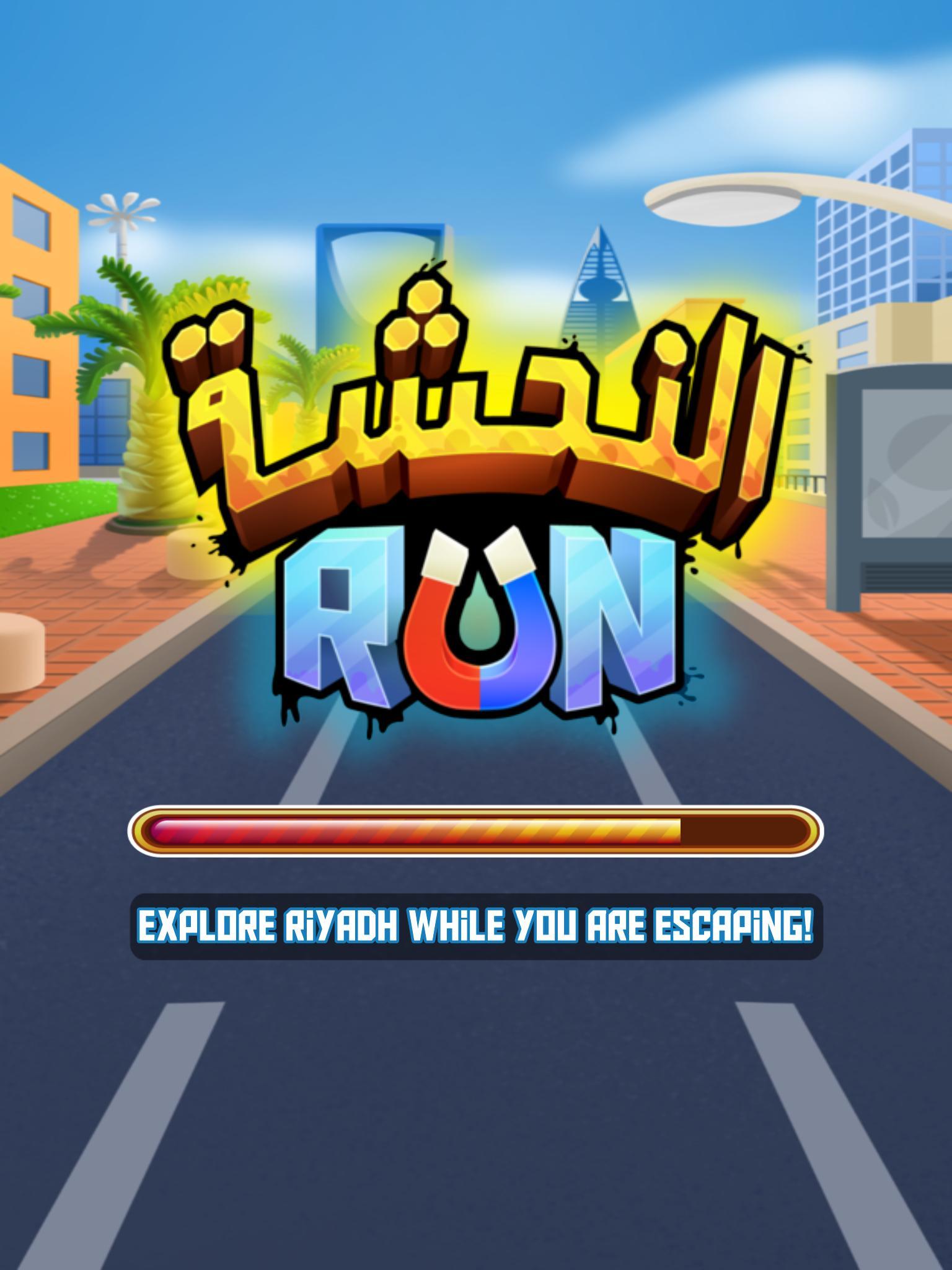النحشة Run 1.3.3 Screenshot 7