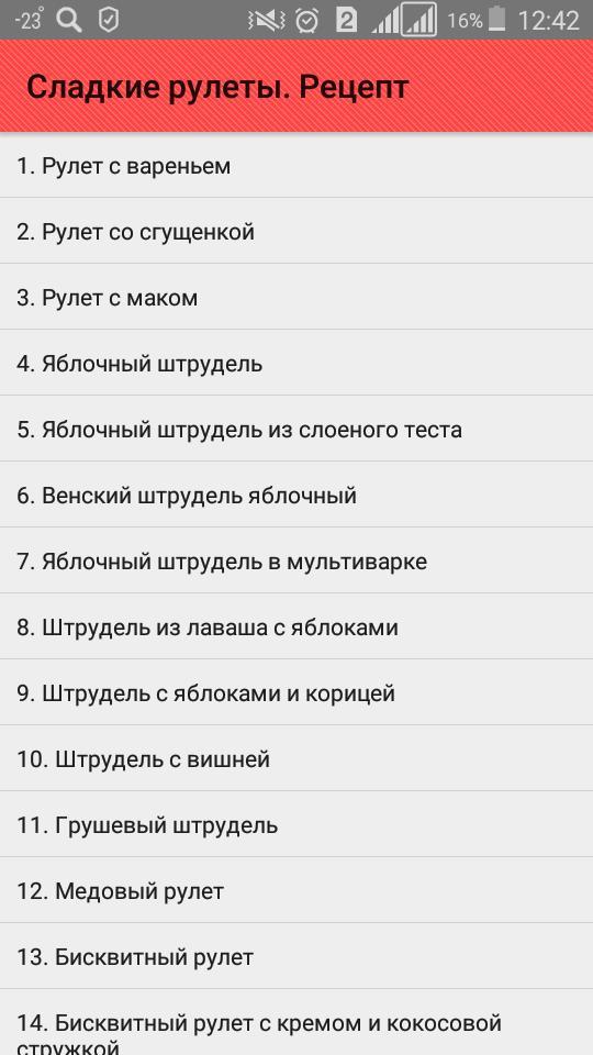 Сладкие рулеты. Рецепты 1.0 Screenshot 1
