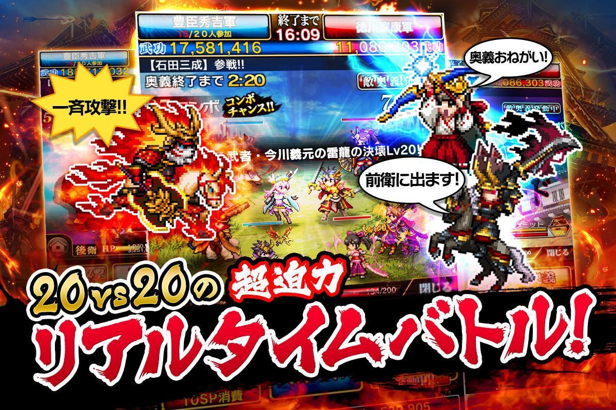 【サムキン】戦乱のサムライキングダム:本格合戦・戦国ゲーム! 4.3.8 Screenshot 2