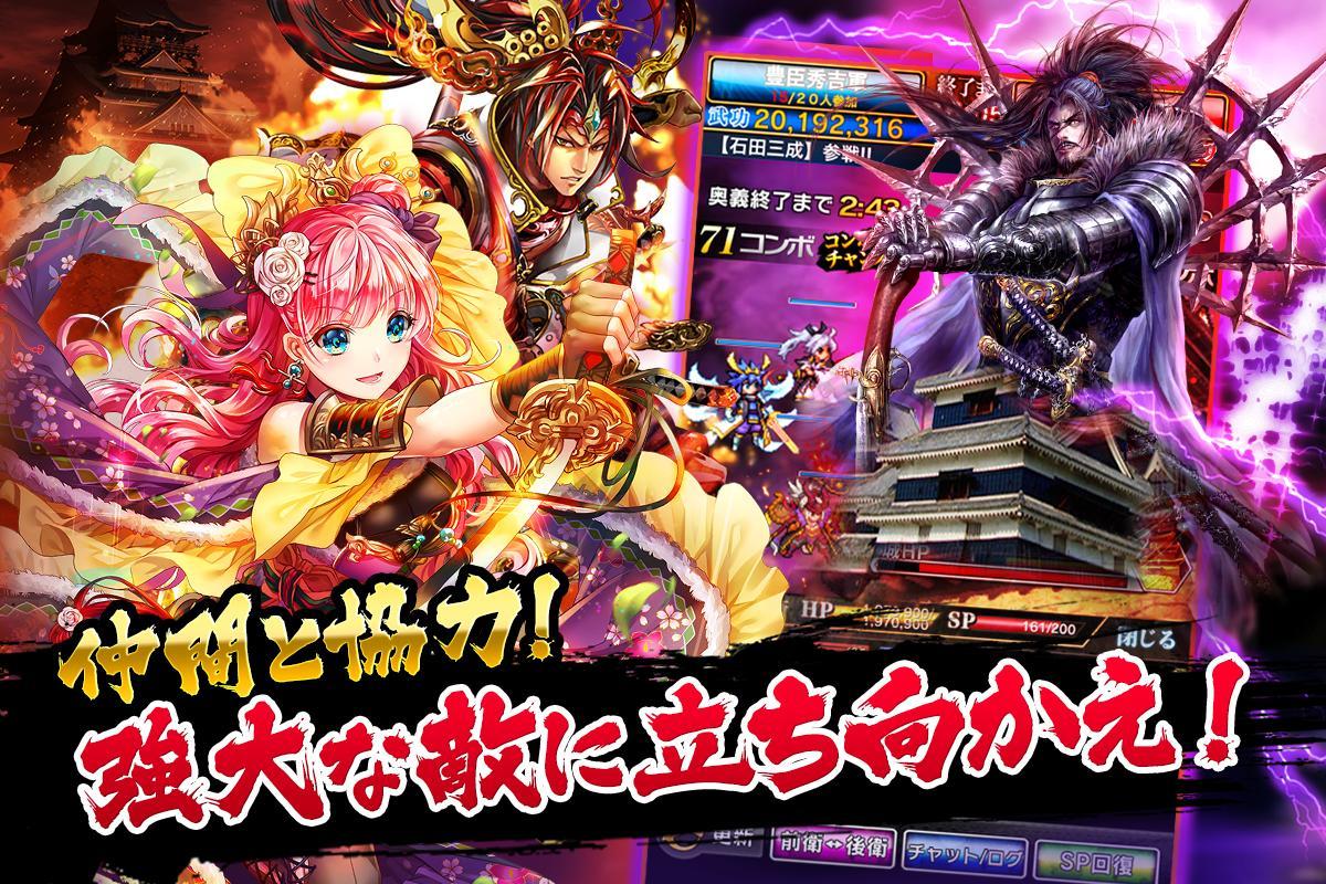 【サムキン】戦乱のサムライキングダム:本格合戦・戦国ゲーム! 4.3.8 Screenshot 4