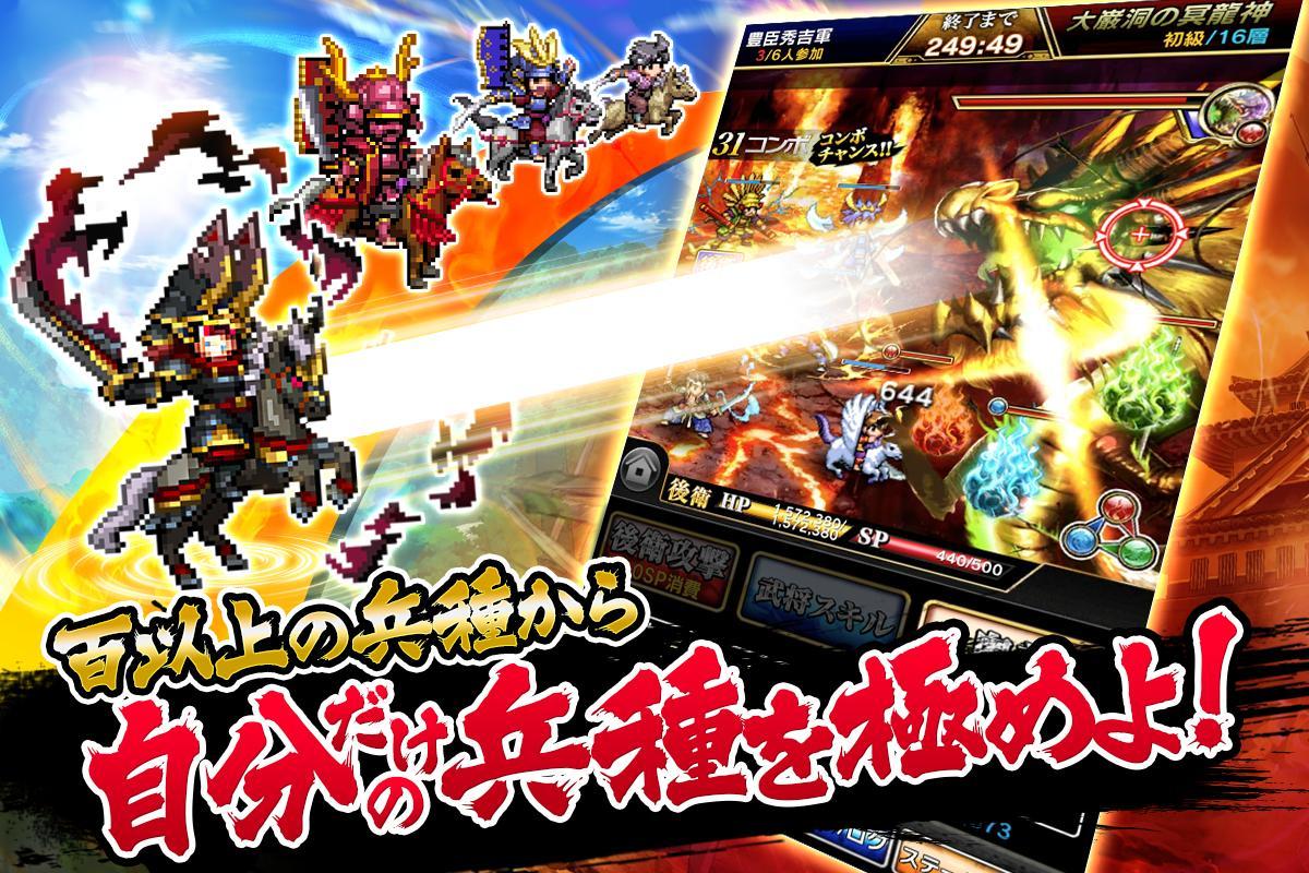 【サムキン】戦乱のサムライキングダム:本格合戦・戦国ゲーム! 4.3.8 Screenshot 5