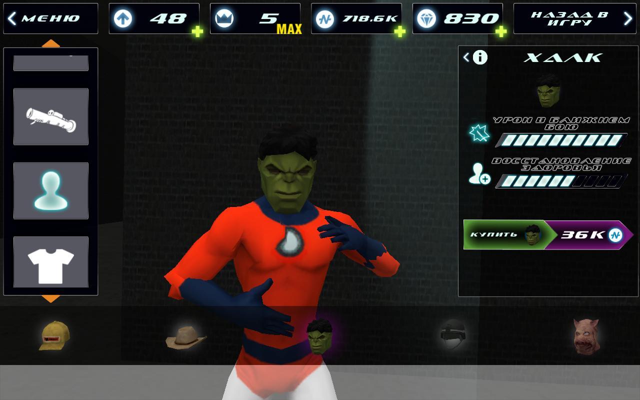 Superhero 2.6 Screenshot 8