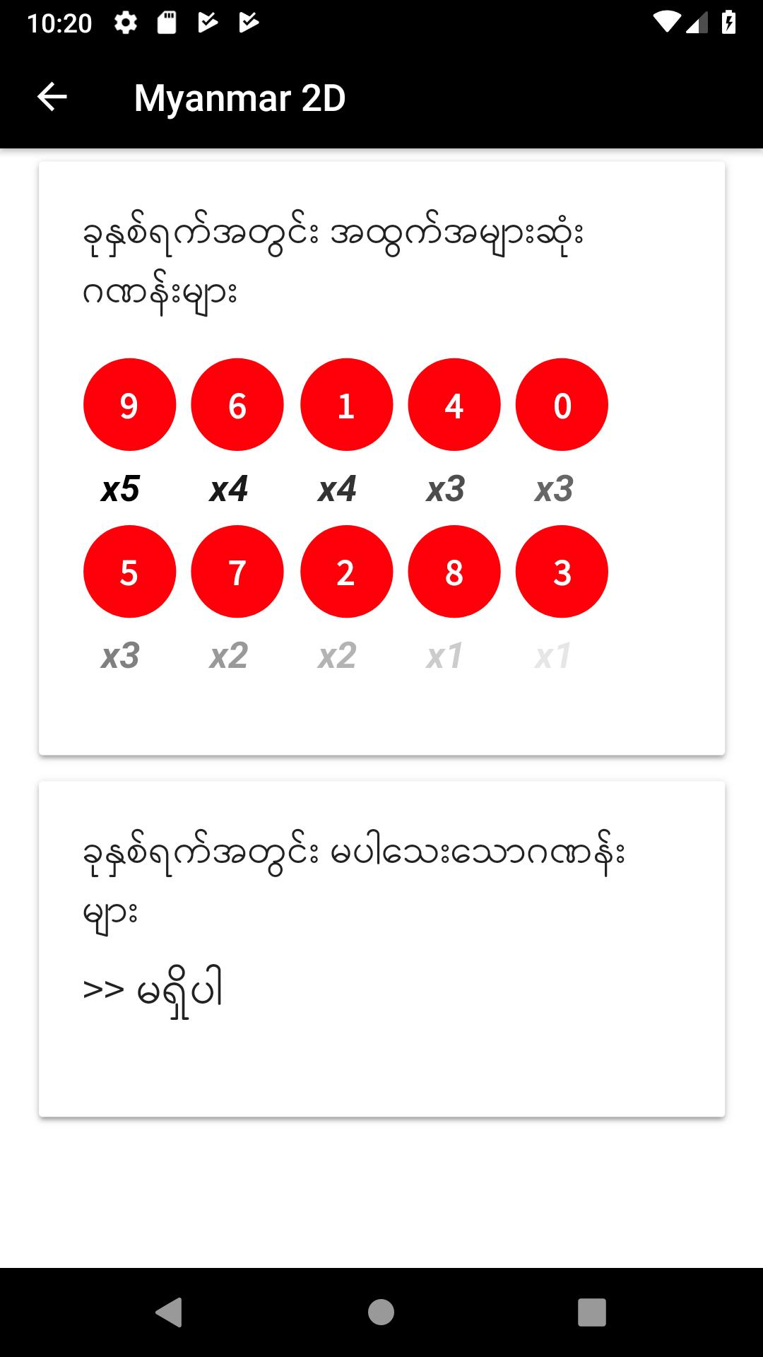 Myanmar 2D/3D Live Update - MMDroidUser 1.3.02 Screenshot 5