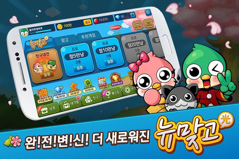 피망 뉴맞고 고스톱으로 대한민국 1등 70.0 Screenshot 1