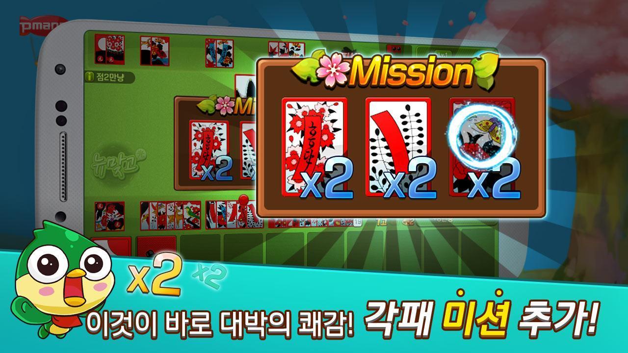 피망 뉴맞고 고스톱으로 대한민국 1등 70.0 Screenshot 12